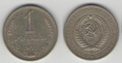 Рубль1971.JPG