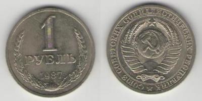 Рубль1987.JPG