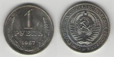 Рубль1967.JPG
