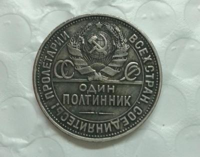 1927-RUSSIA-50-kopeks-Coin-COPY-FREE-SHIPPING.jpg