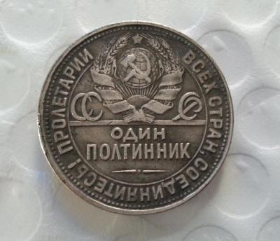 1924-RUSSIA-50-kopeks-Coin-COPY-FREE-SHIPPING.jpg