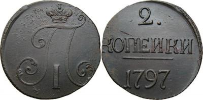 2к. 1797 б.б.jpg