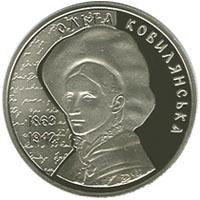 Ольга Кобылянская..jpg
