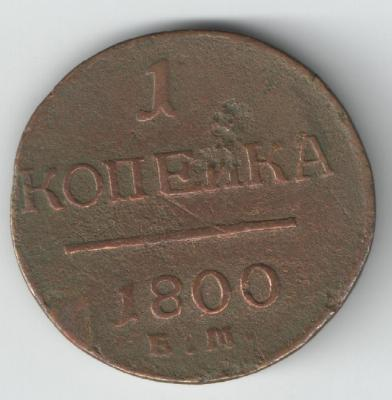 1 к 1800-2.jpg