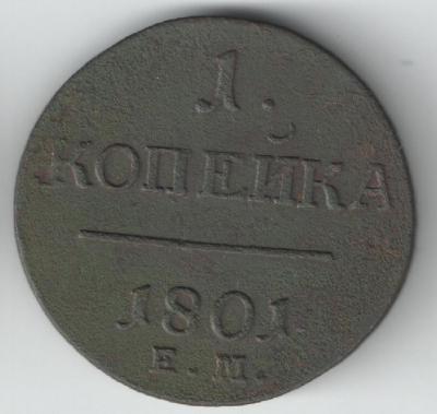1 к 1801-2.jpg