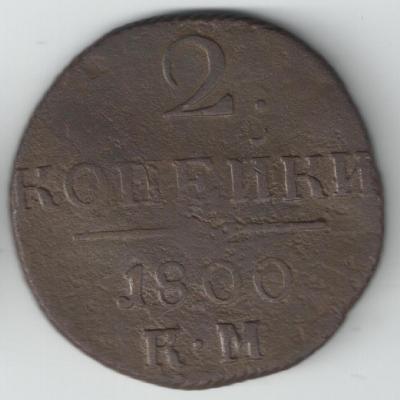 2 к 1800-2.jpg