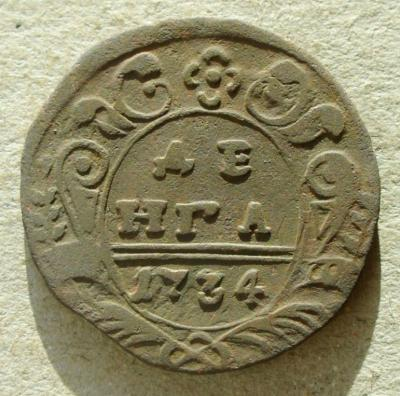 Денга 1734-04.JPG