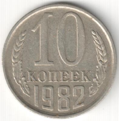 10 к 1982.jpg