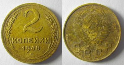 2 коп 1948 2.jpg