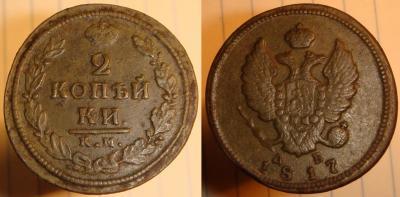 2 коп 1817.jpg