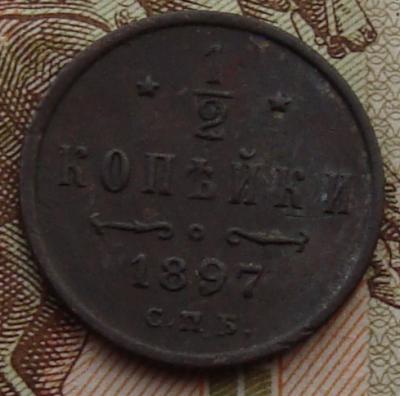 1897 реверс.JPG