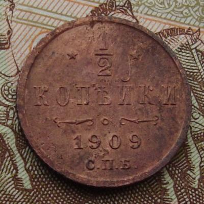 1909 реверс.JPG