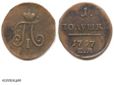 1 полушка 1797 ЕМ №1 - коллекция.jpg