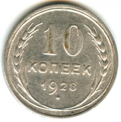 10 копеек 1928 (41).jpg