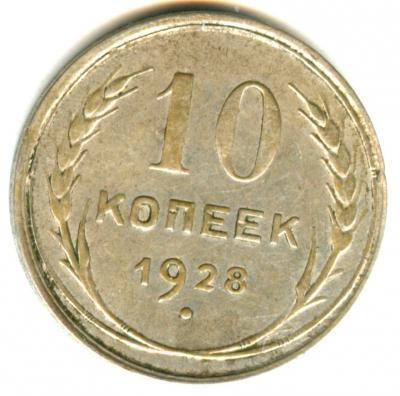 10 коп 1928 (11).jpg