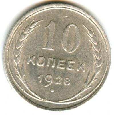 10 коп 1928 (31).jpg