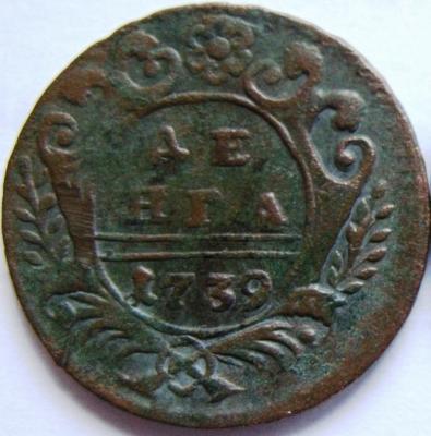 Деньга 1739_1А.jpg