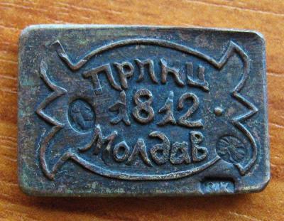 Молдавия.JPG