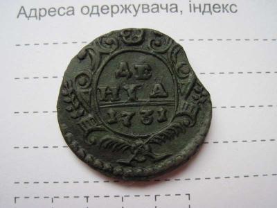Деньга 1731 Крыл_10-10_1А.jpg