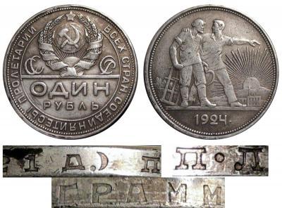 Рубль 1924 поддельный.jpg