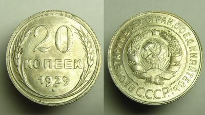 20 коп 1929 г ( СССР окр (1).JPG