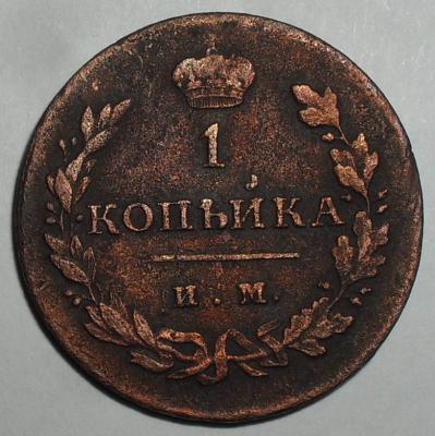1 копейка 1811 г реверс.JPG