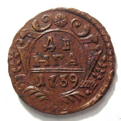 Денга 1739 Екат. 1.jpg