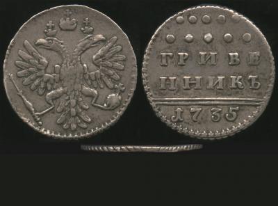 Гривенник 1735 №1 - мой.jpg