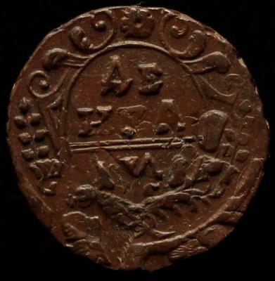 Денга 1741 1.jpg