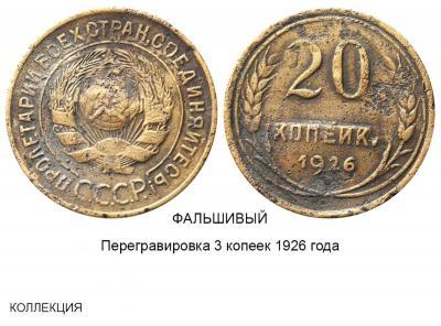 20 копеек 1926 - перегравировка 3 копеек 1926.jpg