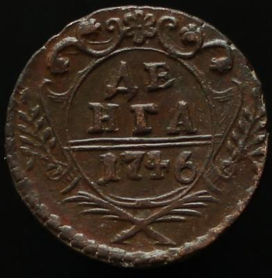 Денга 1746 1.jpg