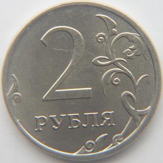 2 рубля 1999 м аверс.jpg