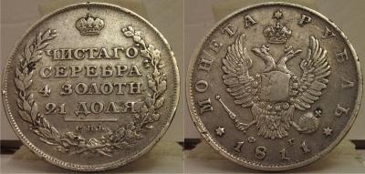 рубль 1811.jpg