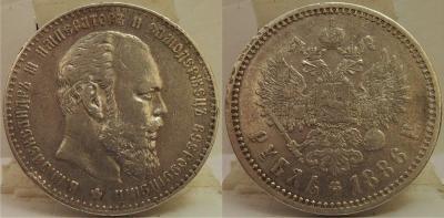 рубль 1886.jpg