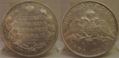 рубль 1831.jpg