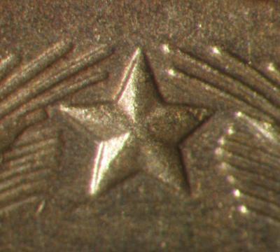 1коп-звезда.jpg