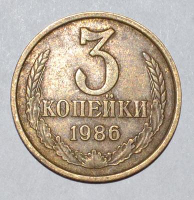 3kop_1986_avers_1.jpg