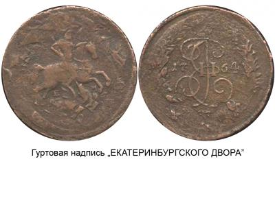 2 копейки 1764 ЕМ - гуртовая надпись.jpg