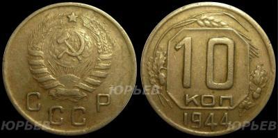 10 копеек 1944 16 лучей.jpg