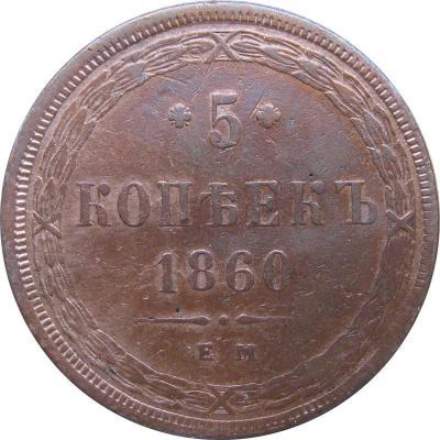 5к 1860а.JPG