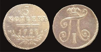 5 копеек 1798_1.jpg