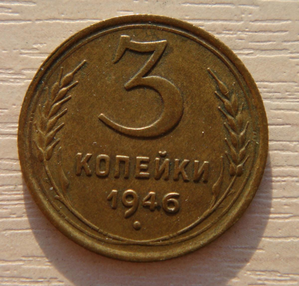 3 копейки 1946 г Лицевая сторона - 1.1, оборотная сторона - А