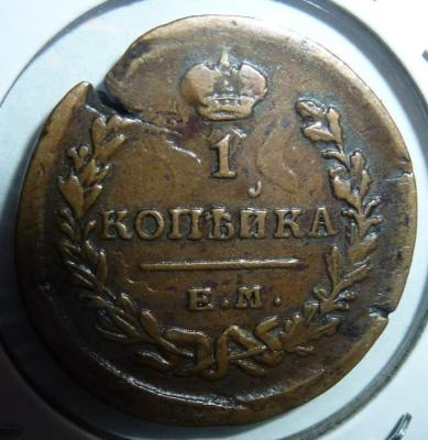 1821 1 Kopeck HM EM a 20D.jpg