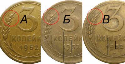 3 копейки 1952 варианты.jpg
