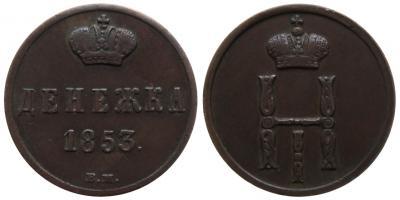 Денежка 1853 ВМ.jpg
