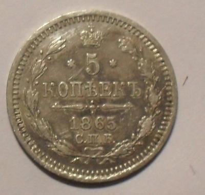 5к 1865г-2.JPG