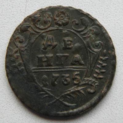Деньга 1735_Корона_1А.jpg