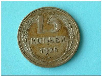 15 kop 1925 1.jpg