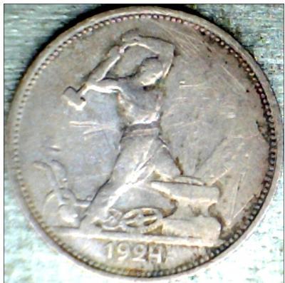 50 kop 1924 1.jpg
