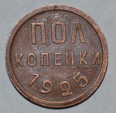 pol_kop_1925_revers.jpg